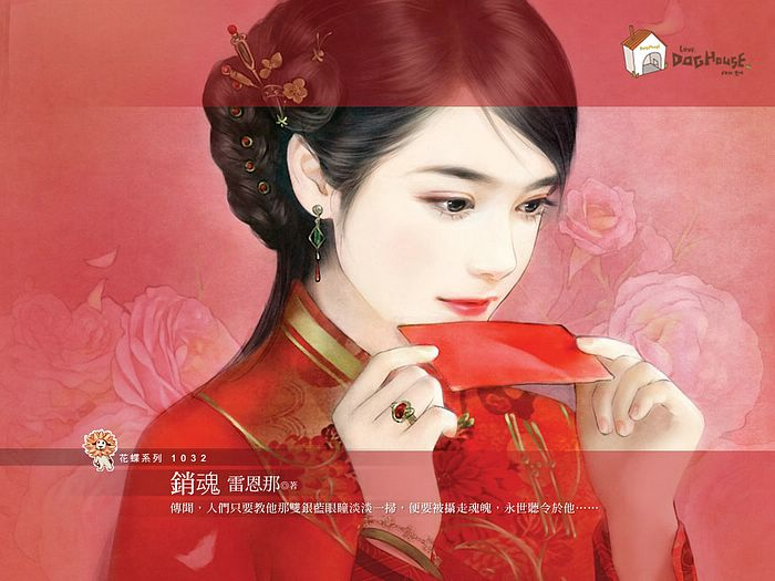 The Red Bride Elegant Ancient Chinese Wallpaper 2