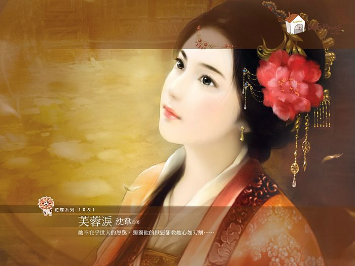 beautiful women wallpaper. Women Wallpaper 、Chinees