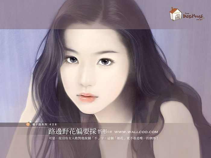 Wild Girl - Charming Chinese Girl Painting Wallpaper 7 - Wallcoo.