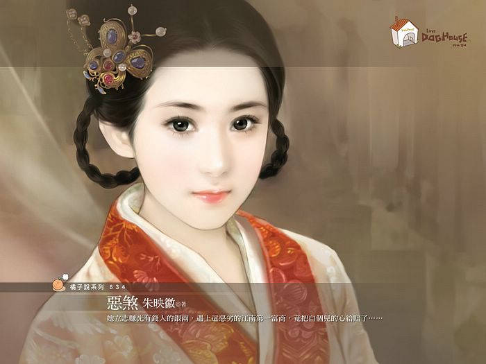 Illustration Painting Artwork Of Chinese Beauty In Ancient Costume Bi