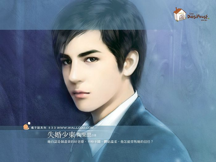 Beautiful Boy Book Cover ~ Love novel illustrations brautiful and handsome young