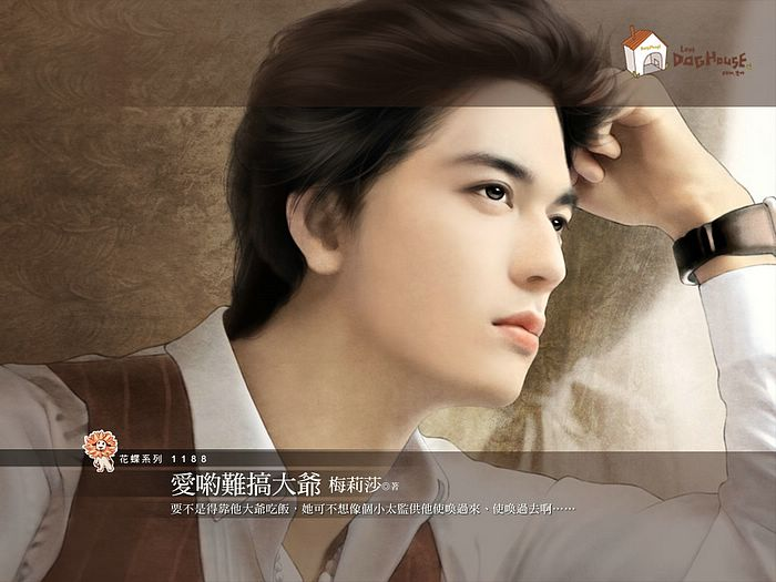 Beautiful Boy Book Cover : Soft illustration of beautiful handsome men in romance
